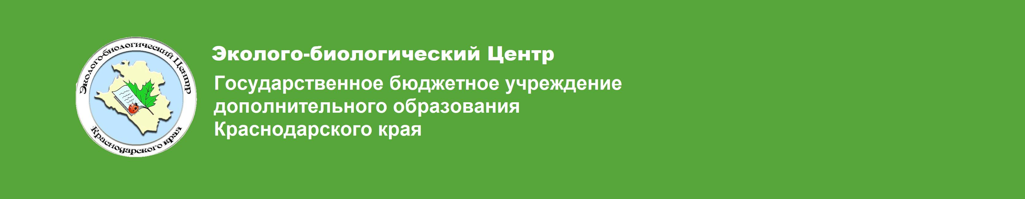 Государственное бюджетное учреждение дополнительного образования Краснодарского края «Эколого-биологический Центр»